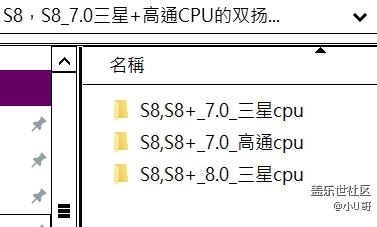 S8,S8+_7.0三星+高通CPU的双扬声器补丁分享