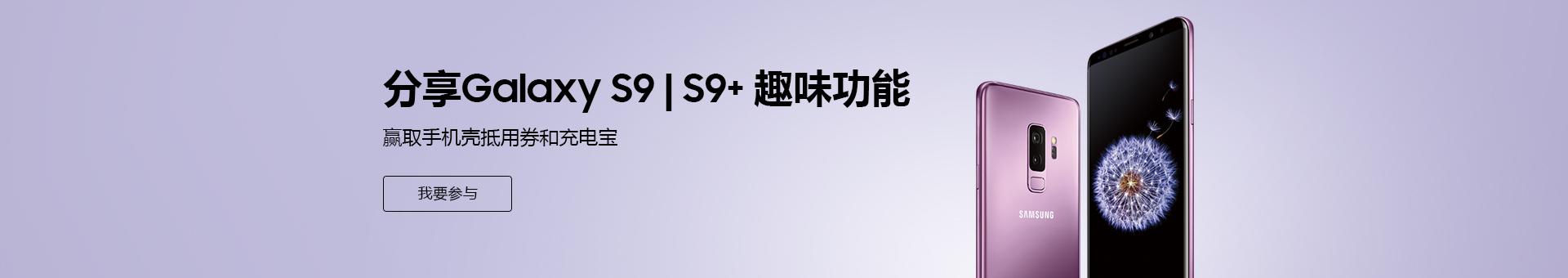 分享Galaxy S9 | S9+ 趣味功能 赢取手机壳抵用券和充电宝