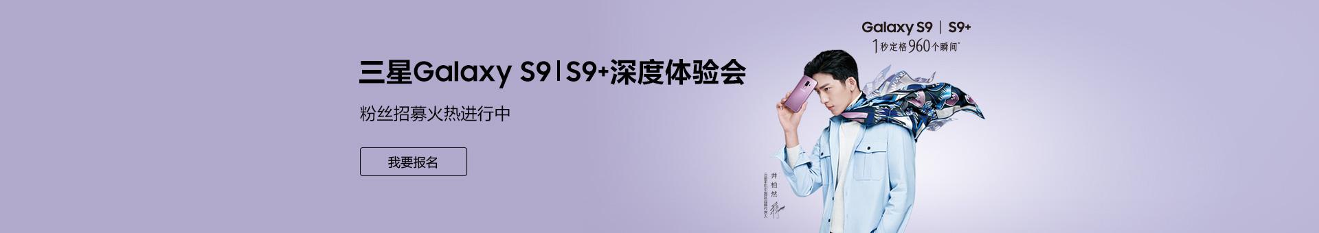 三星Galaxy S9深度体验会火爆招募中