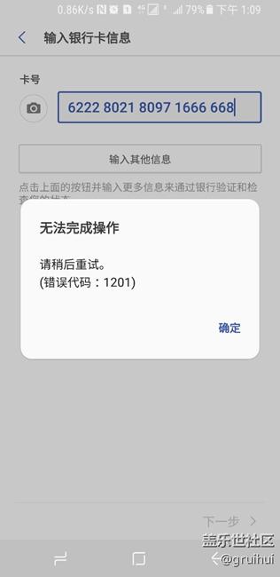 s8,pay不能绑定银行卡,提示错误代码1201