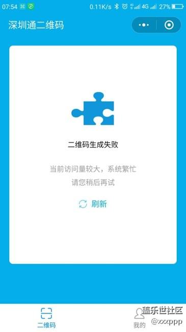 微信深圳通和三星pay交通卡