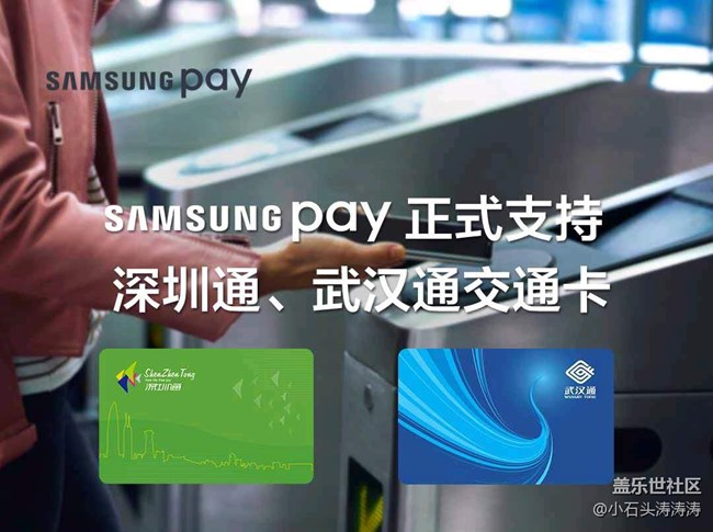 Samsung Pay正式支持深圳通、武汉通交通卡啦!