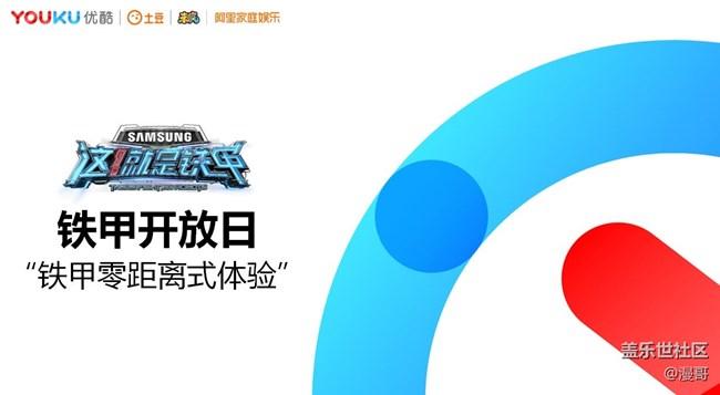上海星部落 铁甲格斗开放日 火热招募中