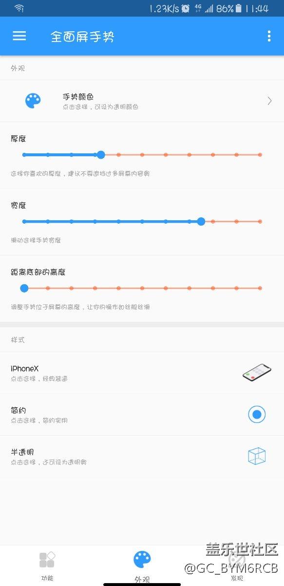 彻底屏蔽虚拟按键,完美iphonex手势操作!