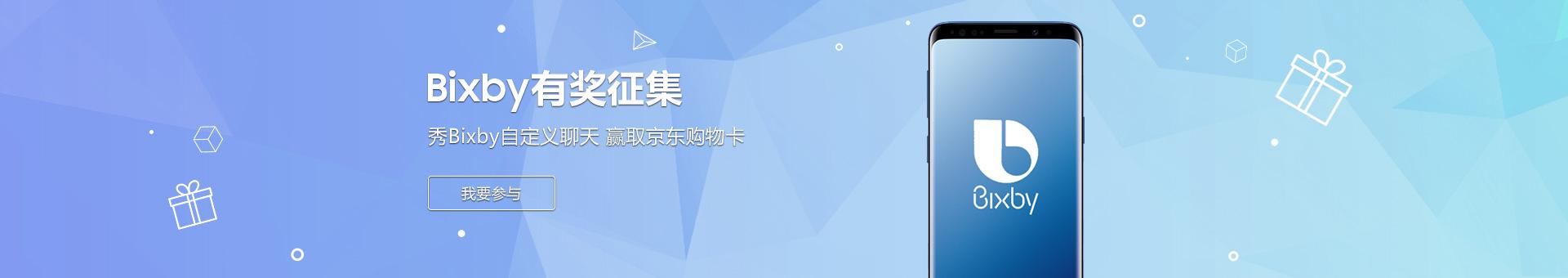 秀Bixby自定义聊天,最高赢200元京东卡
