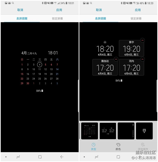 【你不知道的盖乐世】玩法多样 S9系列息屏提醒使用解析