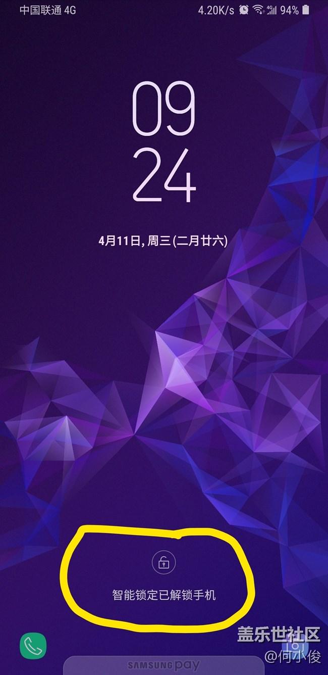 【技巧】手机的智能解锁