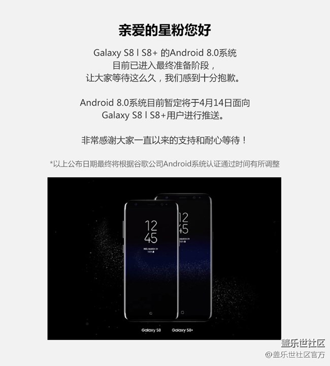 Galaxy S8 l S8+ Android 8.0推送时间公告