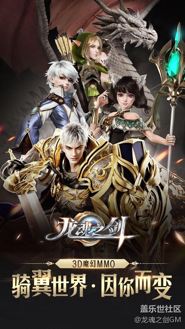 《龙魂之剑》4月13日首发!晒角色信息截图赢京东卡