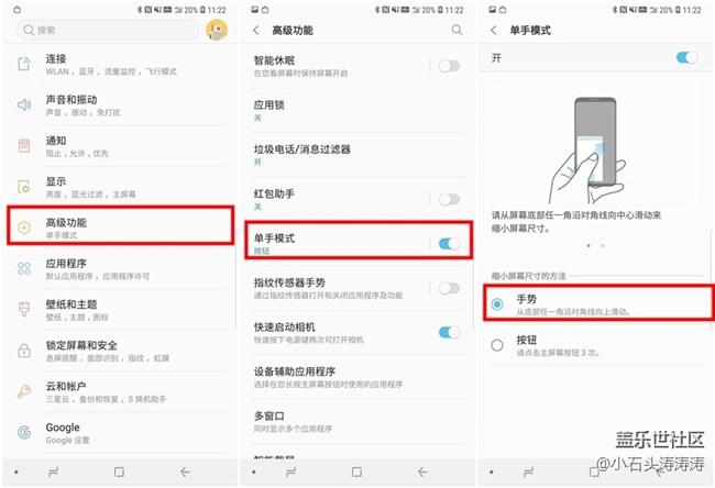【你不知道的盖乐世】S9系列实用技巧——单手操作模式