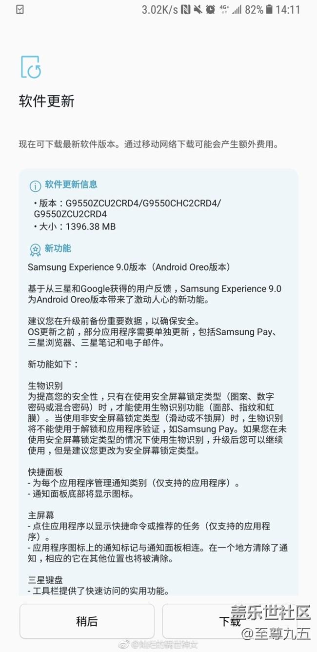 Galaxy S8+(SM-G9550)国行G9550ZCU2CRD4四件套【8.0】