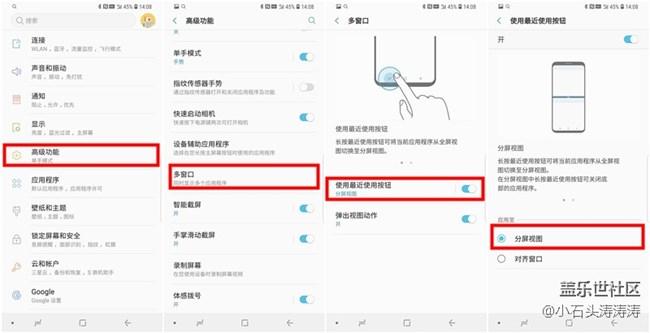 【你不知道的盖乐世】S9实用技巧——一屏实现多窗口