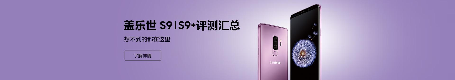三星盖乐世 S9 | S9+评测汇总