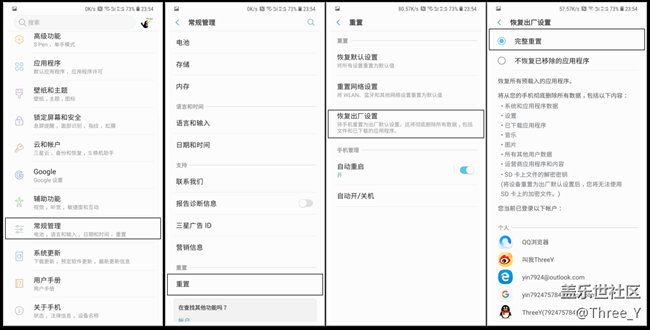 【8.0升级必看】Note8升级的正确姿势&常见问题及解决方法