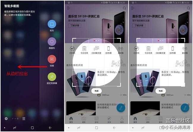 截屏也有多种解决方案 S9系列的五种截屏方式