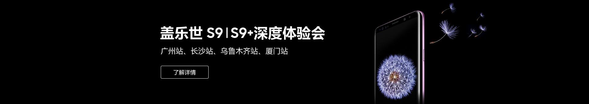 三星Galaxy S9 | S9+深度体验会火爆招募中