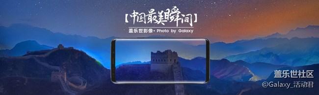 【获奖名单公布】盖乐世影像Ⅱ启动!用手机记录中国最美瞬间