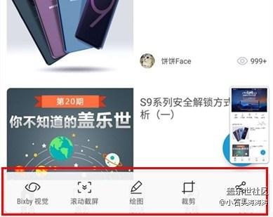 只有妙不可言 S9系列智能截屏功能解析