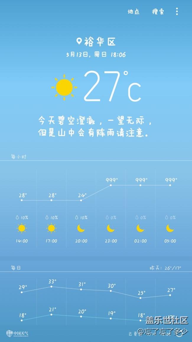天气出错,温度999度