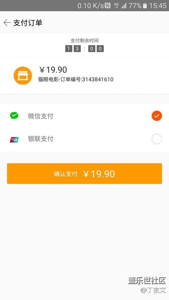 格瓦拉生活不再支持 Samsung Pay 应用内支付