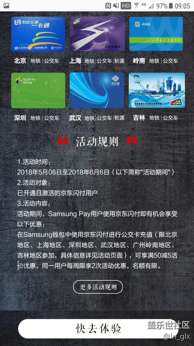 Samsung pay里添加京东闪付给公交一卡通充值有优惠