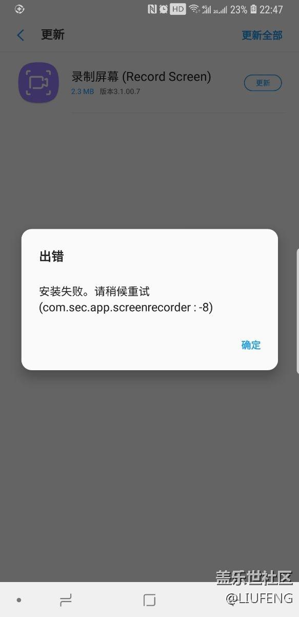 note8不能录制屏幕