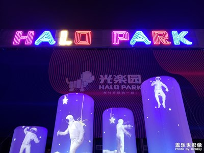 HALO PARK 光乐园