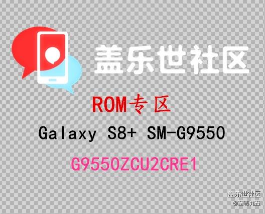 Galaxy S8 +(SM-G9550)国行G9550ZCU2CRE1四件套