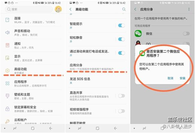 原来S9可以直接在手机里 进行应用分身!