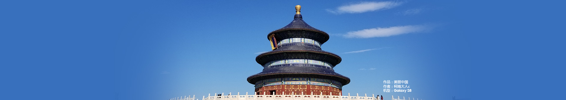 【中国最美瞬间】+美丽中国
