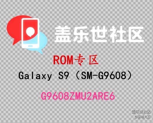 Galaxy S9(SM-G9608)移动版G9608ZMU2ARE6/四件套