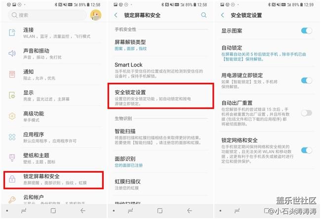 更多安全设置 S9系列安全解锁方式解析(三)