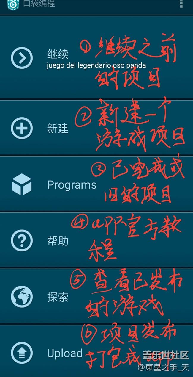 手把手教你用手机独立开发游戏 1 ——app界面认识
