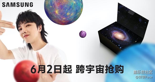 三星Galaxy A9 Star 发布会门票获取攻略