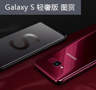 三星Galaxy S轻奢版美图赏