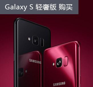 Galaxy S 轻奢版 购买