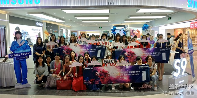 Galaxy A9 Star发布会直播花花粉丝招募广州站回顾