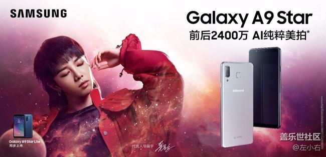 Galaxy A9 Star 杭州品鉴会 欢迎您的到来