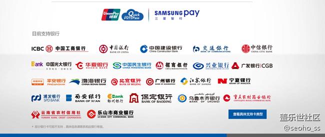 SamsungPay 又增加两家地方性金融机构