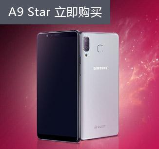 a9star首销