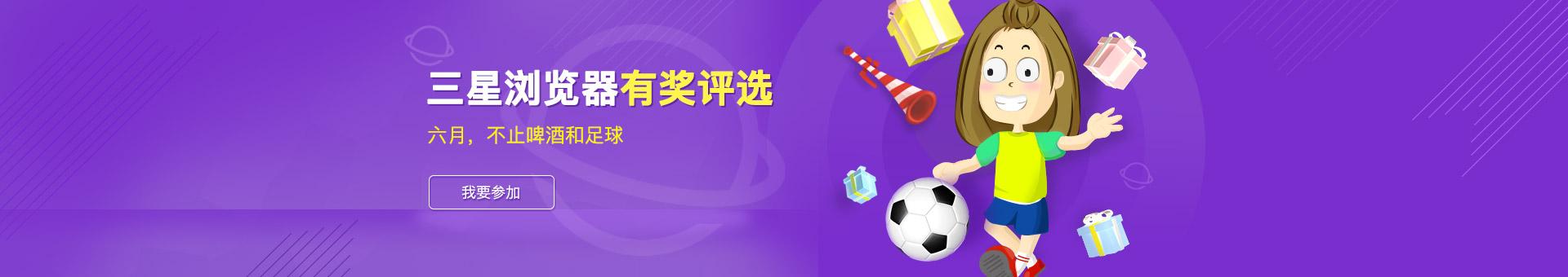 【有奖活动】三星浏览器6月有奖评选