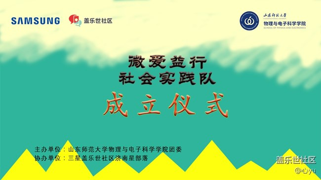 记济南星部落及山东师范大学微爱益行社会实践队成立仪式