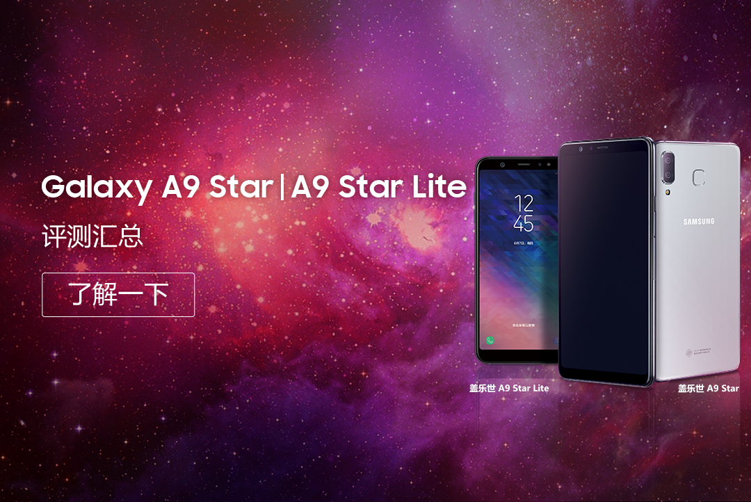 三星Galaxy A9 Star | A9 Star Lite评测汇总