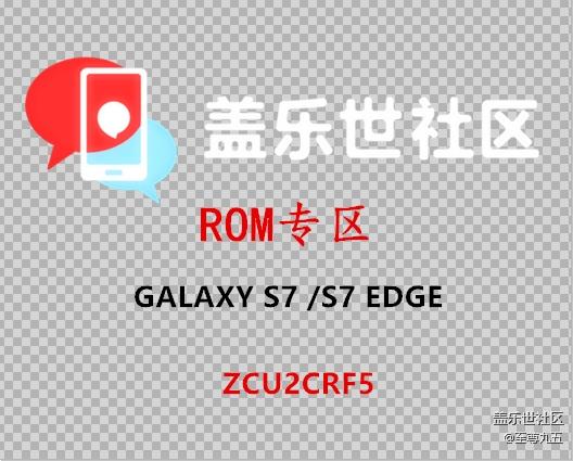 三星Galaxy  S7/S7 edge国行ZCU2CRF5四件套固件【8.0】