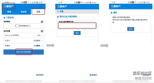 【中奖名单公布】下载支持球队手机主题 赢1000星币+免费主题