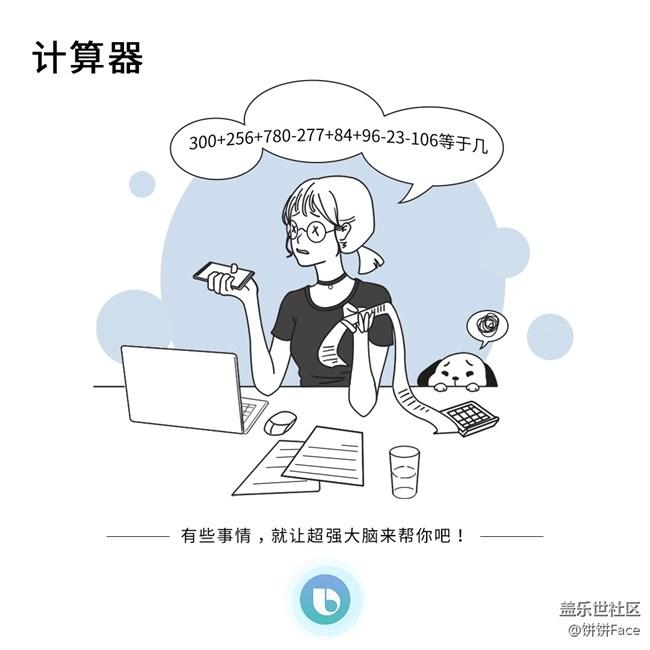 【Bixby语音习惯养成记】让超强大脑来帮你吧!