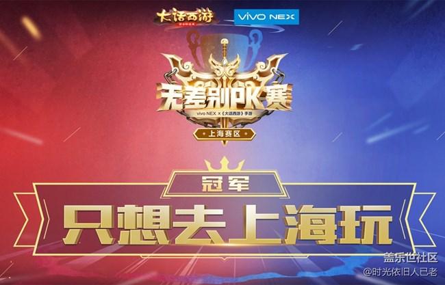 英雄论剑,大话手游无差别PK赛上海站冠军诞生