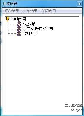【获奖名单】六月第5周话题活动获奖名单