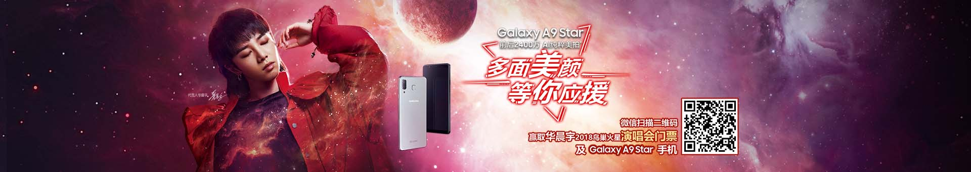 【三星Galaxy A9 Star | A9 Star Lite】多面美颜 等你应援