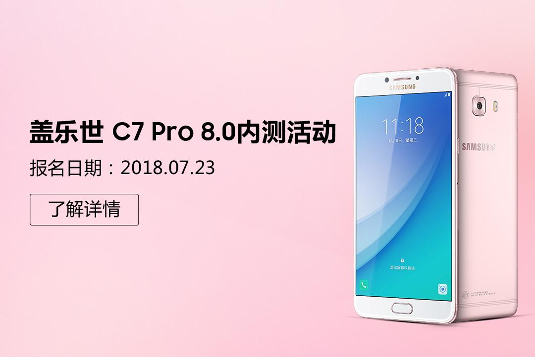 参与盖乐世 Beta 版计划 Galaxy C7 Pro 8.0内测了解一下
